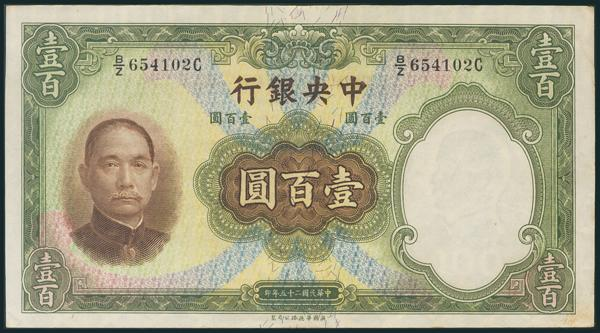 869 - Billetes Extranjeros